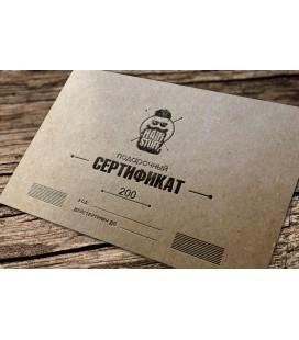 Подарочный сертификат на 200 грн